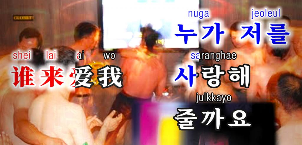 Men gathered in a room with their shirts off gazing at a blank screen with Chinese words written over top of the image.